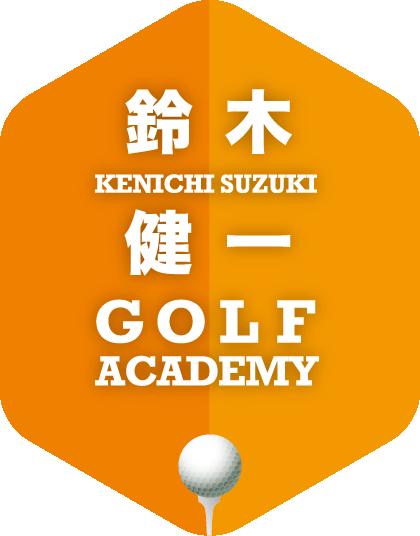 鈴木健一ゴルフアカデミー
